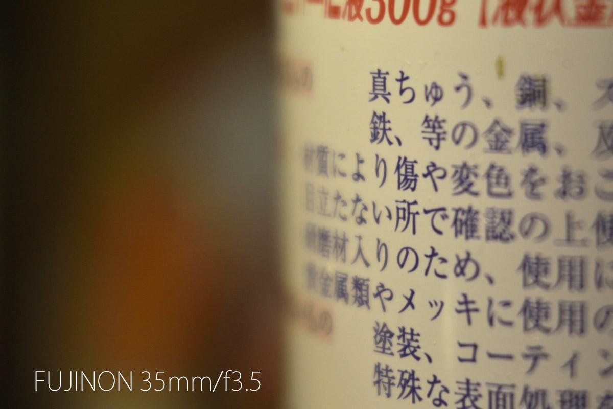 フジノン35mm開放