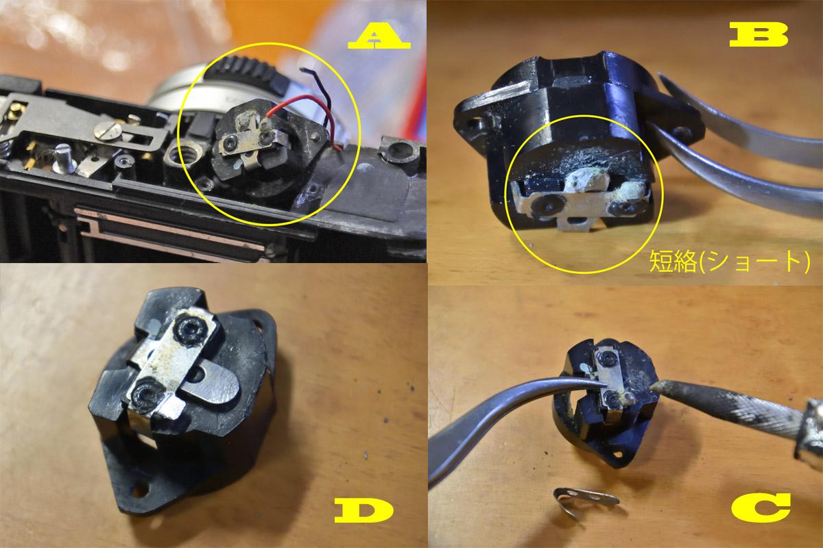 C35電池ボックス点検修理