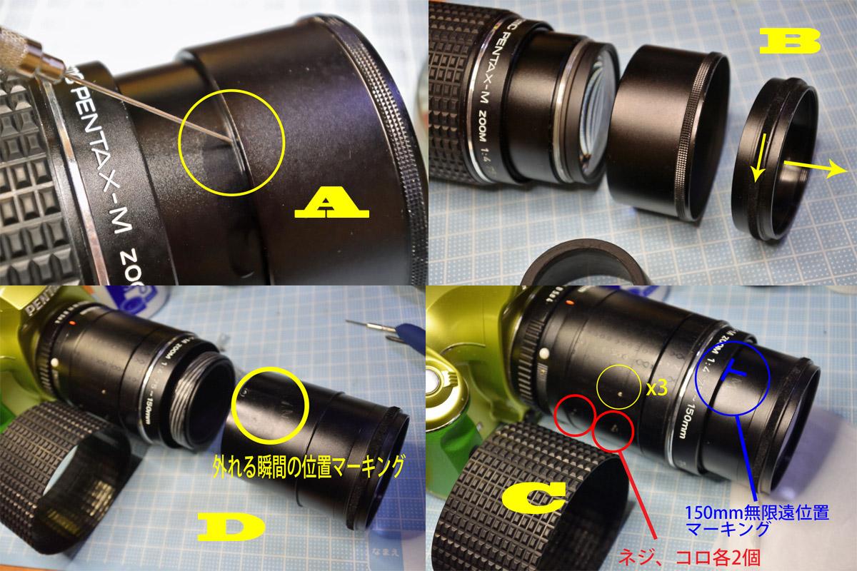 PENTAX 75-150mm F4フード取り外し