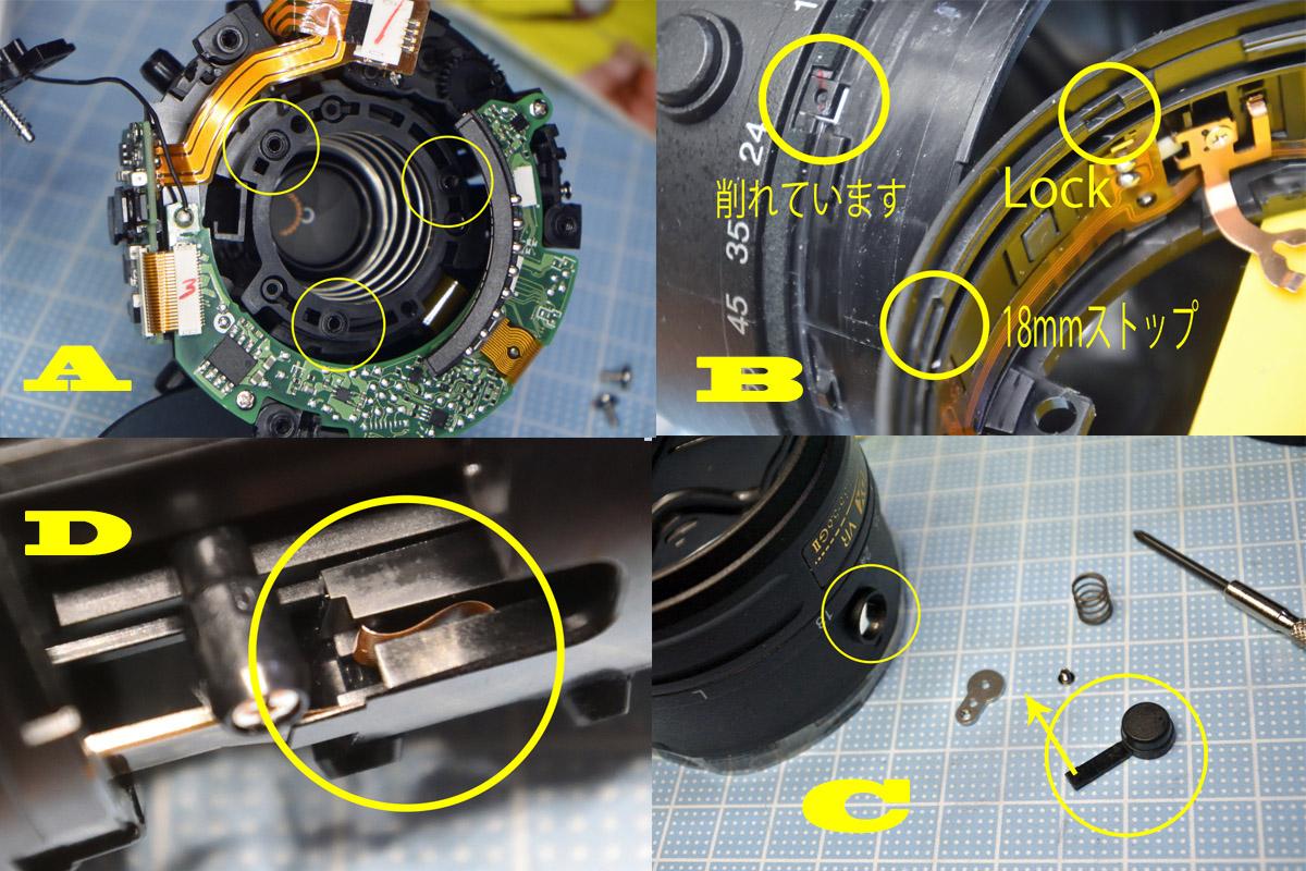 afs18-55沈胴ボタン修理