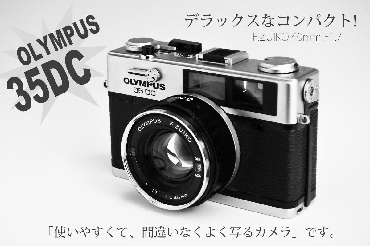 オリンパス35DC 広告風
