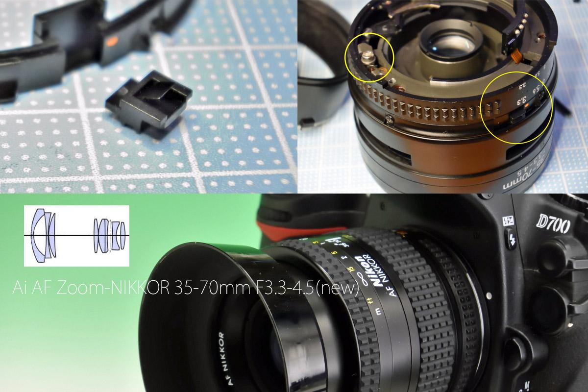 zoom nikkor35-70mm注意点