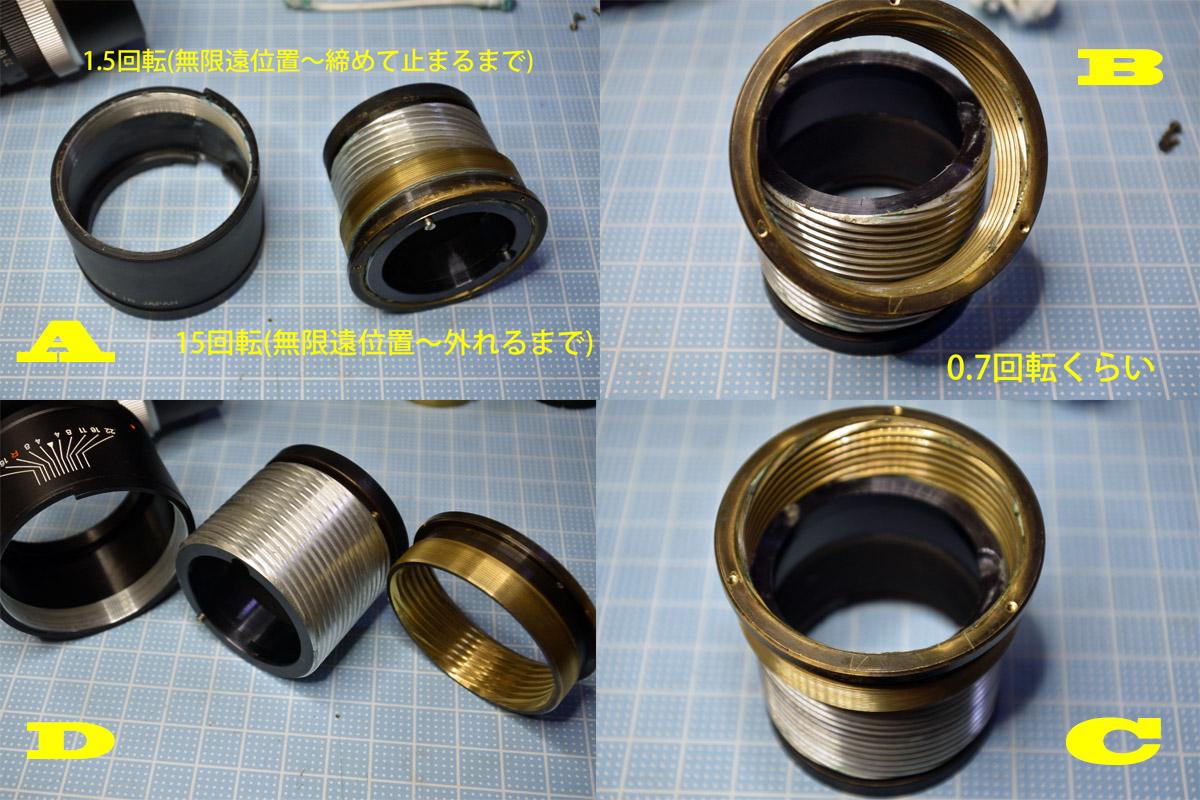 MINOLTA ROKKOR-TC 135mm F4ヘリコイド分解