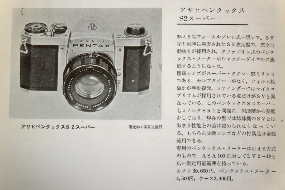 ペンタックスS2スーパーと55mmF2