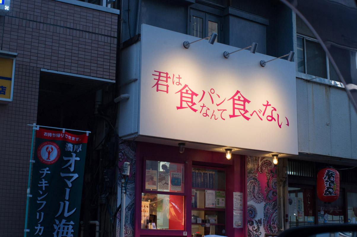 Pentaxzoom35-105作例・飲食店
