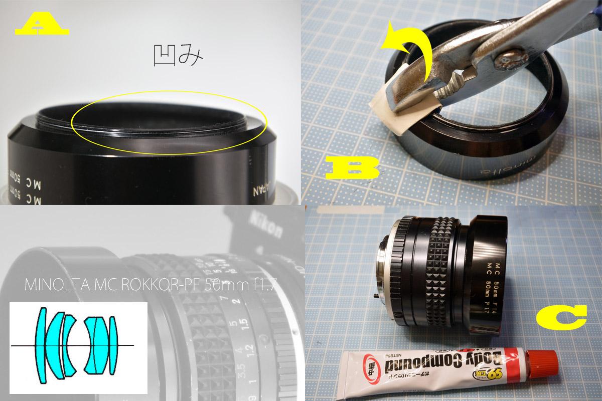 MC ROKKOR-PF 50mm f1.7フード修理