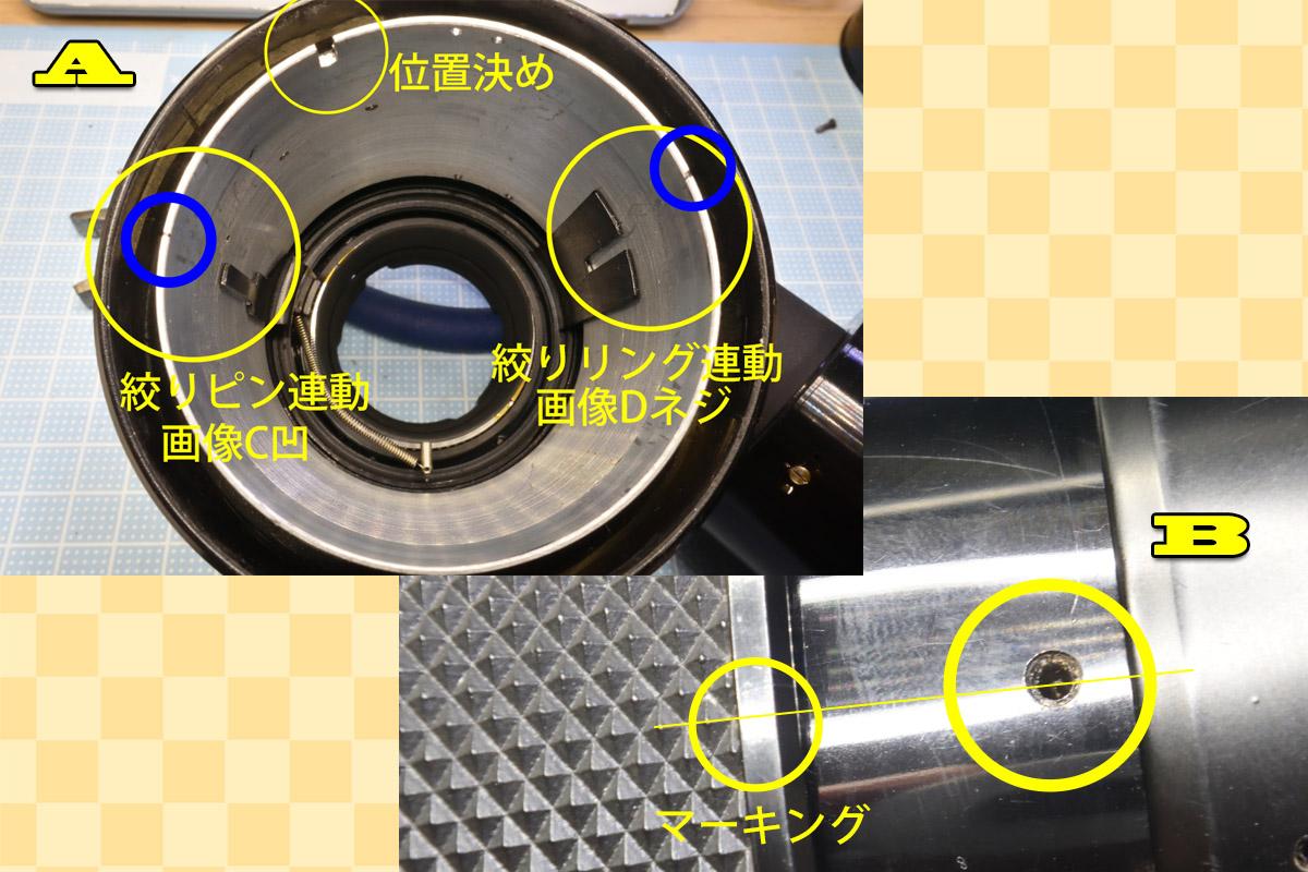 Nikkor-Q Auto 135mm F2.8副鏡筒の組み込みB