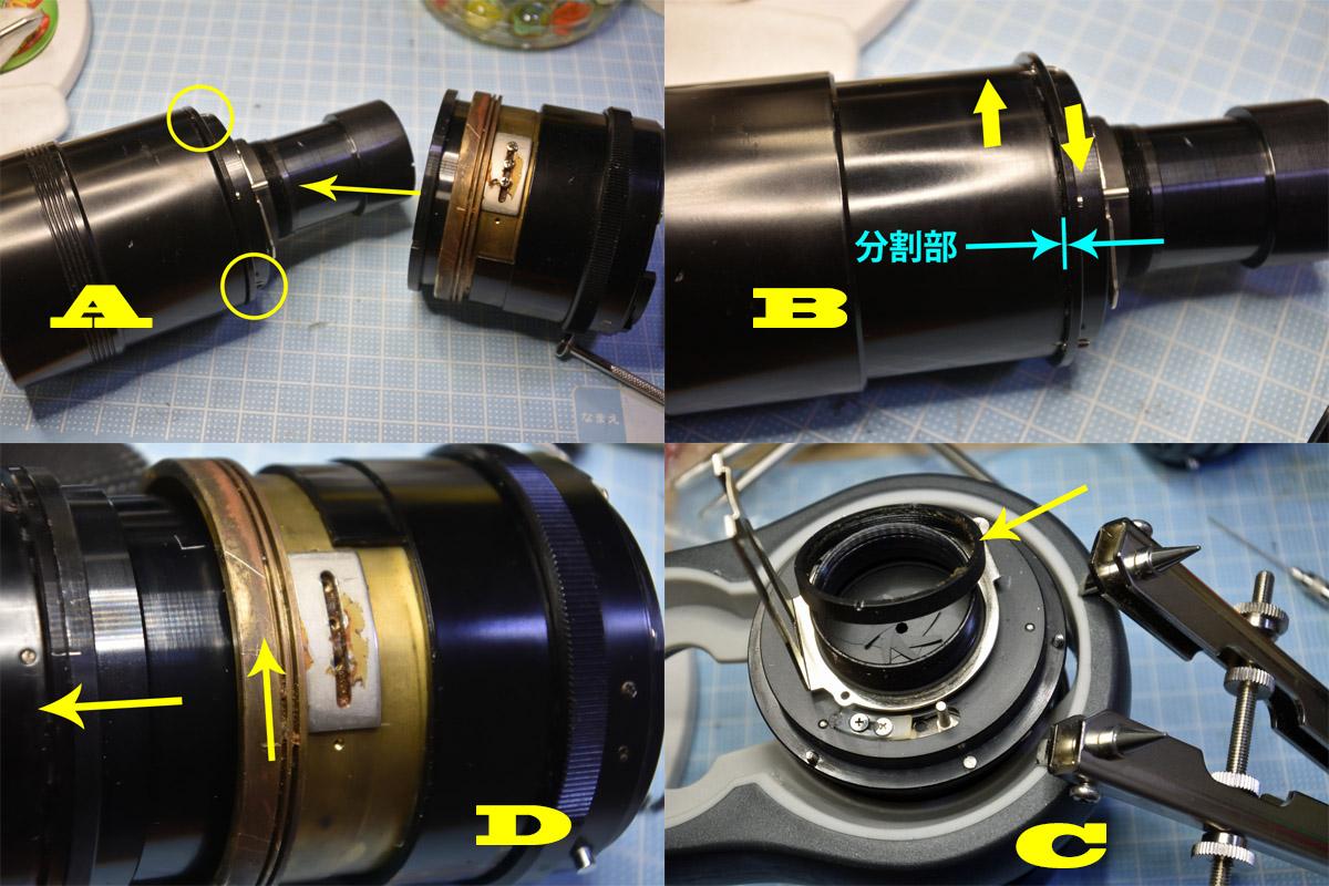 鏡筒の分割